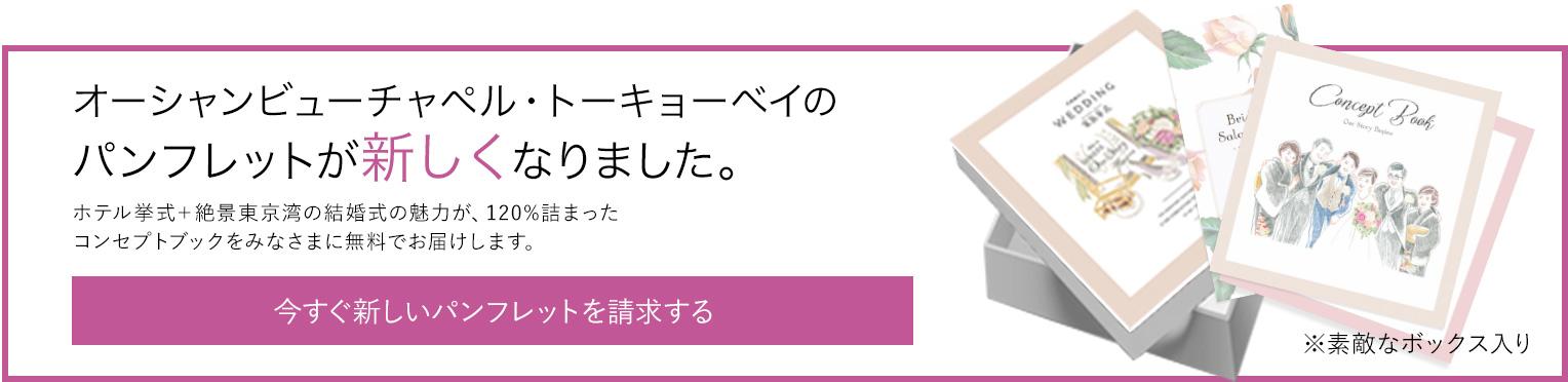オーシャンビューチャペル・トーキョーベイのパンフレットが新しくなりました。ホテル挙式+絶景東京湾の結婚式の魅力が、120%詰まったコンセプトブックをみなさまに無料でお届けします。